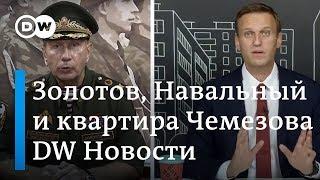Навальный проиграл процесс, но нашел у Чемезова квартиру за 5 миллиардов. DW Новости (06.02.2019)
