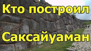 Кто построил Саксайуаман?