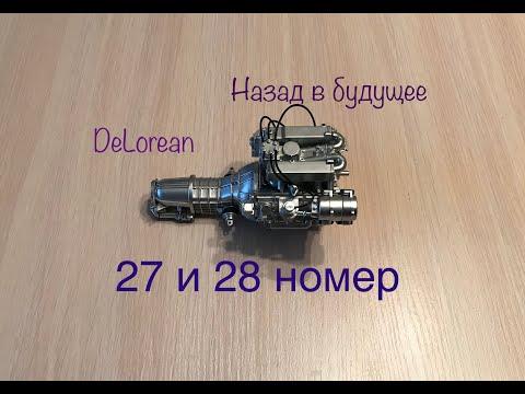 DeLorean, Назад в будущее, eaglemoss, 27 и 28 номер