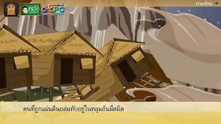 สื่อการเรียนการสอน แผนภาพโครงเรื่อง ธรรมชาตินี้มีคุณ ป.4 ภาษาไทย