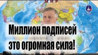 Миллион подписей это огромная сила!!!Подписи пенсионная реформа. Валерий Пякин
