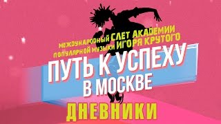 """Дневники слета """"Путь к успеху"""". День 1"""