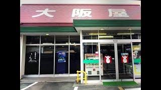 岡山県備前市国道2号線沿い大阪屋食堂に行って来た!