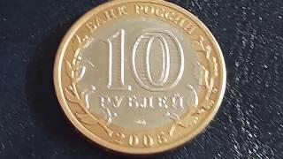 10 рублей 2005 спмд достигает несколько тысяч, Монета никто не забыт ничто не забыто