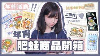 ▸ [年宵開箱]💡新商品亮相 + 肥蛙工廠年終活動 | 肥蛙 mandies kwok
