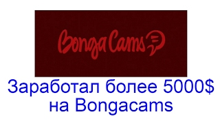 Заработал более 5000$ на Bongacams