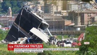 Італійська трагедія: кількість жертв після обвалу мосту у Генуї зросла до 39