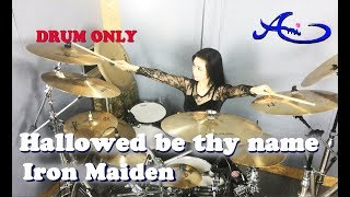 [New] IRON MAIDEN - Hallowed be thy name drum-only (cover by Ami Kim)(#26-2)