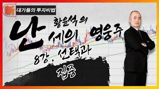 신대가들의투자비법 - 황윤석 난세의 영웅주 (20210610)