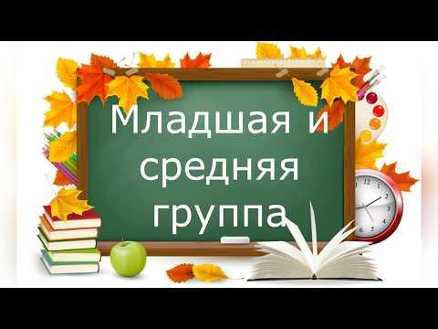 1 сентября ПРАЗДНИК - ДЕНЬ ЗНАНИЙ для дошкольников в детском саду