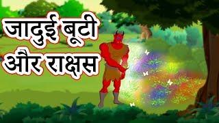 जादुई बूटी और राक्षस   Hindi Kahaniya   Moral Stories for Kids   Maha Cartoon TV XD