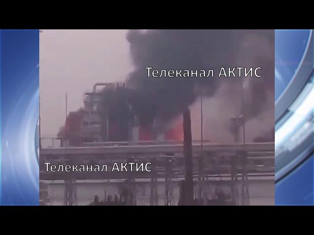 Пожар на установке АНХК.