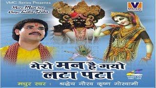 मेरो मॅन है गयो लटा पटा Original Mero Mann Hai Gayo Lata Pata Vipul Music