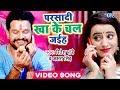 Ritesh Pandey और Akshara Singh || देवी गीत ने सबका रिकॉर्ड तोड़ दिया 2018 - Parsadi Kha Ke Chal Jaiha