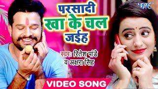 Ritesh Pandey और Akshara Singh    देवी गीत ने सबका रिकॉर्ड तोड़ दिया 2018 - Parsadi Kha Ke Chal Jaiha