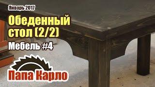 Как сделать большой обеденный стол (2/2)   Мебель своими руками #4