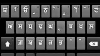 gurmukhi keyboard download - 免费在线视频最佳电影电视节目
