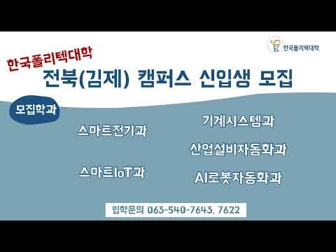 한국폴리텍대학 전북캠퍼스 수시1차 모집 안내