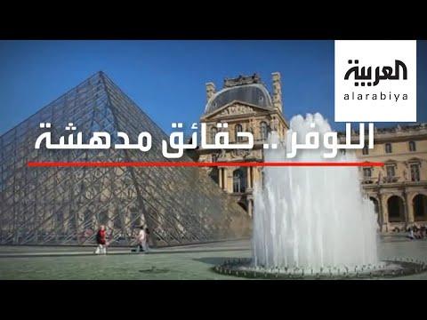 العرب اليوم - شاهد: حقائق مدهشة حول متحف اللوفر الفرنسي