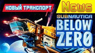 Новый ТРАНСПОРТ и МОРЕХОД ➤ Игра Subnautica BELOW ZERO News