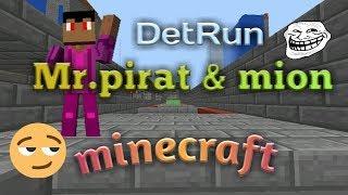 Беги или умри! DetRun в майнкрафт пе.