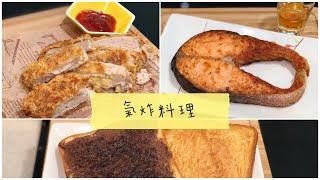 氣炸吐司,氣炸鮭魚,氣炸起司雞排,自製麵包粉~8分鐘讓你學會5種料理變化