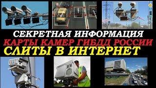 Камеры гибдд в Костроме на карте