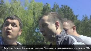 Кто расстрелял директора ЧЭМК? За что избивали сотрудника Администрации г.Челябинска?