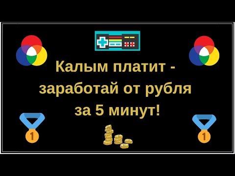 Калым платит   заработай от рубля за 5 минут!