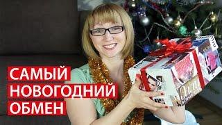 #СамыйНовогоднийОбмен среди МАМ-БЛОГЕРОВ ❉ Светлана Бисярина