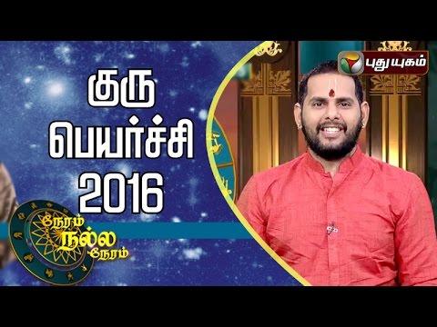 Guru-Peyarchi-Special-NERAM-NALLA-NERAM-02-08-2016-Puthuyugam-TV