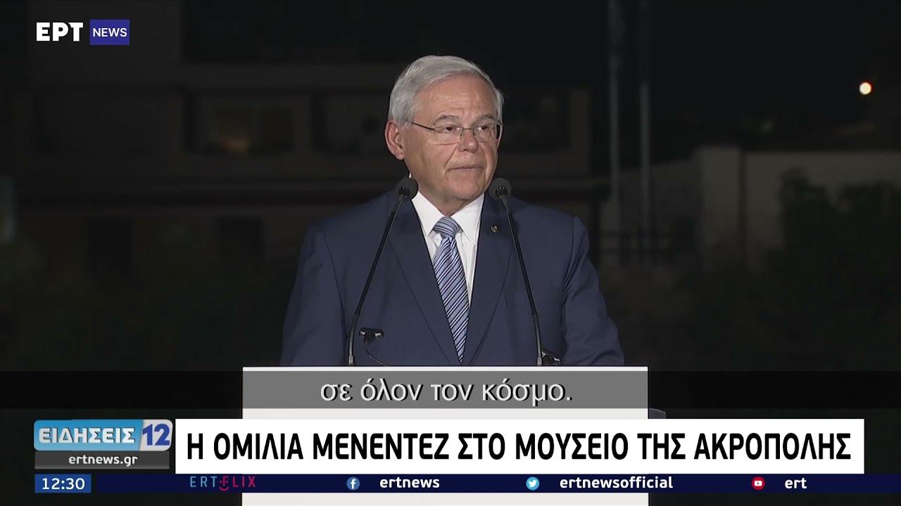 Η ομιλία Μενέντεζ στο Μουσείο της Ακρόπολης | 27/08/21 | ΕΡΤ