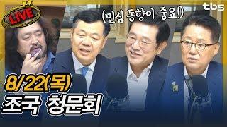 [8/22] 박지원, 이용섭, 권순정, 조인동   김어준의 뉴스공장
