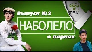 шоу НАБОЛЕЛО - о парнях [ТВК]