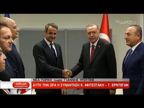 Συνάντηση Μητσοτάκη-Ερντογάν στην Ν.Υόρκη για τις διμερείς σχέσεις & το μεταναστευτικό|25/09/19| ΕΡΤ