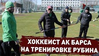 Игрок Ак Барса на тренировке Рубина | Артем Лукоянов