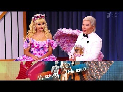Мужское / Женское - Куклы.Часть 2.  Выпуск от 20.03.2018
