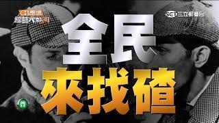 【大家來找碴 誰是最強福爾摩斯!!】20150717綜藝大熱門【完整版】