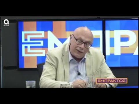 Στην εκπομπή «Εμπράκτως» στο Αttica TV