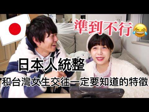 台灣女生有點暴力?日本人統整!和台灣女生交往前一定要注意的事項