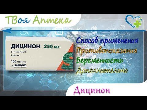 Дицинон таблетки - показания (видео инструкция) описание, отзывы