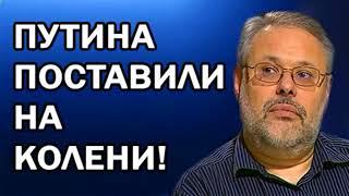 Михаил Хазин - ПУTИHA ПOCTABИЛИ HA KOЛEHИ!