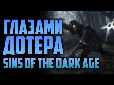 Глазами дотера - Sins of the dark age