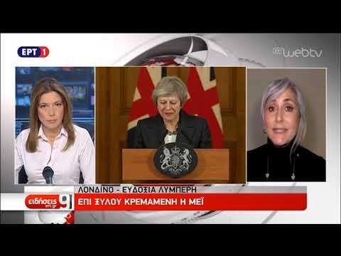 Brexit: Κύμα παραιτήσεων στη Βρετανία-Πολιτική θύελλα με δυσπιστία   15/11/18   ΕΡΤ