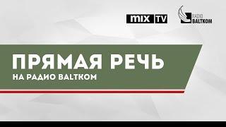 """Политолог Филипп Раевский в программе """"Прямая речь"""""""