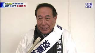 びわ湖放送ニュース4月3日 選挙の街頭啓発