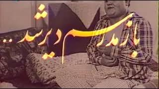 Baz Madresam Dir Shod | قسمت 1 ,باز مدرسم دیر شد