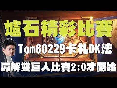卡札法屌解雙巨人 Tom60229表示:2:0? 比賽才正要開始而已