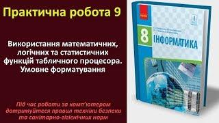 Практична робота 9. Використання математичних, логічних та статистичних функцій | 8 клас |Бондаренко