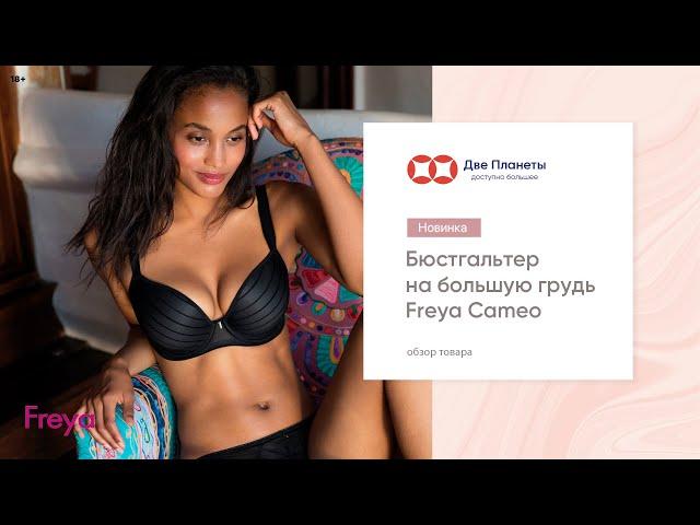 Видео Бюстгальтер FREYA CAMEO 3160, Черный